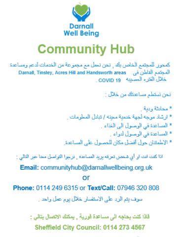 Poster announcing that DWB are a Community Hub during Covid-19 - in Arabic language