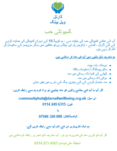 Poster announcing that DWB are a Community Hub during Covid-19 - in Urdu language